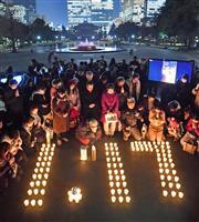 【阪神大震災24年】神戸と東京、祈りひとつに 「記憶、日本全体で共有を」