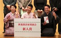 新進落語家競演会 新人賞決まる