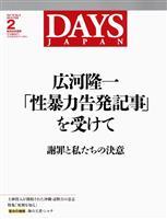 写真誌「デイズジャパン」が広河氏の性暴力巡る検証記事掲載へ