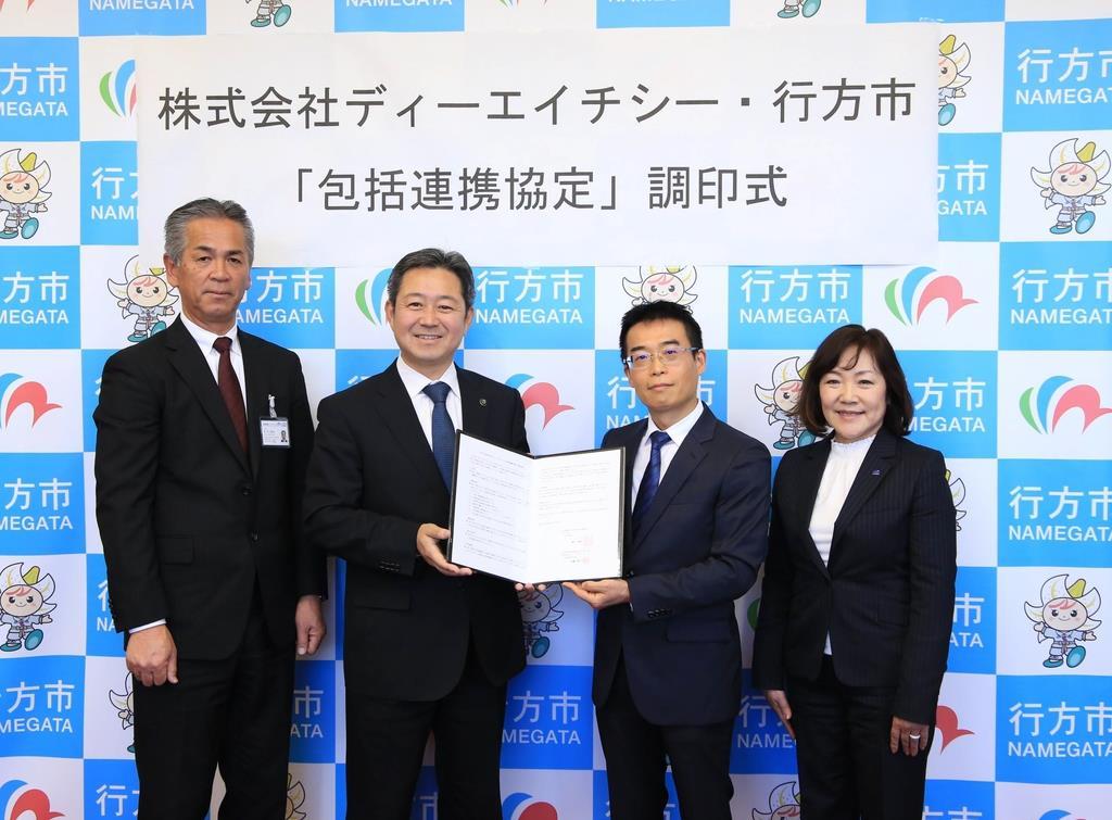 健康増進など7項目で連携 茨城県...
