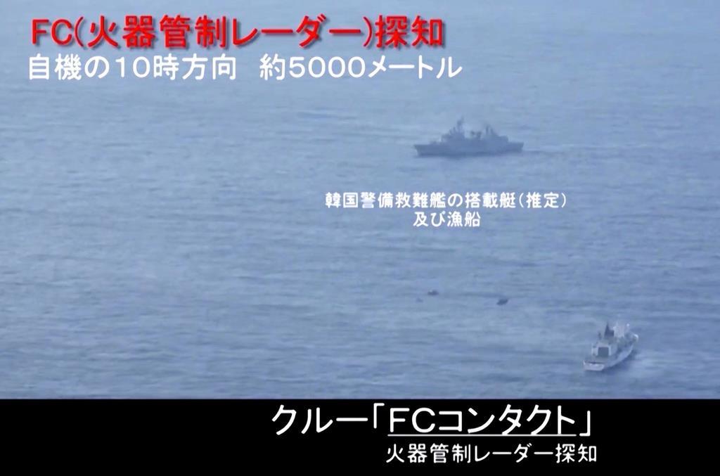 韓国側はレーダー照射を「北朝鮮の遭難船を見つけるため」としたが、海上自衛隊P1哨戒機が撮影した映像を見ると、韓国艦(右上)と遭難船とみられる小型船2隻とは目視可能な距離にある(防衛省提供)