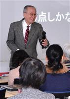 フェルメール展に向け、大阪市美・篠館長が講演会