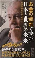 【編集者のおすすめ】『お金の流れで読む 日本と世界の未来』 日本の読者に語り尽くす