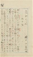 「たけくらべ」直筆原稿、2100万円で落札