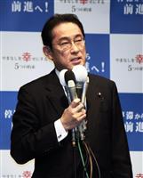 自民・岸田政調会長「政府は猛省を」 勤労統計不正調査で