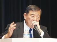自民・石破元幹事長「国会冒頭解散説があった」