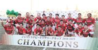 トヨタ自動車が優勝 ラグビーのトップリーグ・カップ