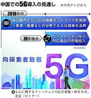 中国、今年後半に「5G」商品投入 ファーウェイで逆風の中、6Gにも着手