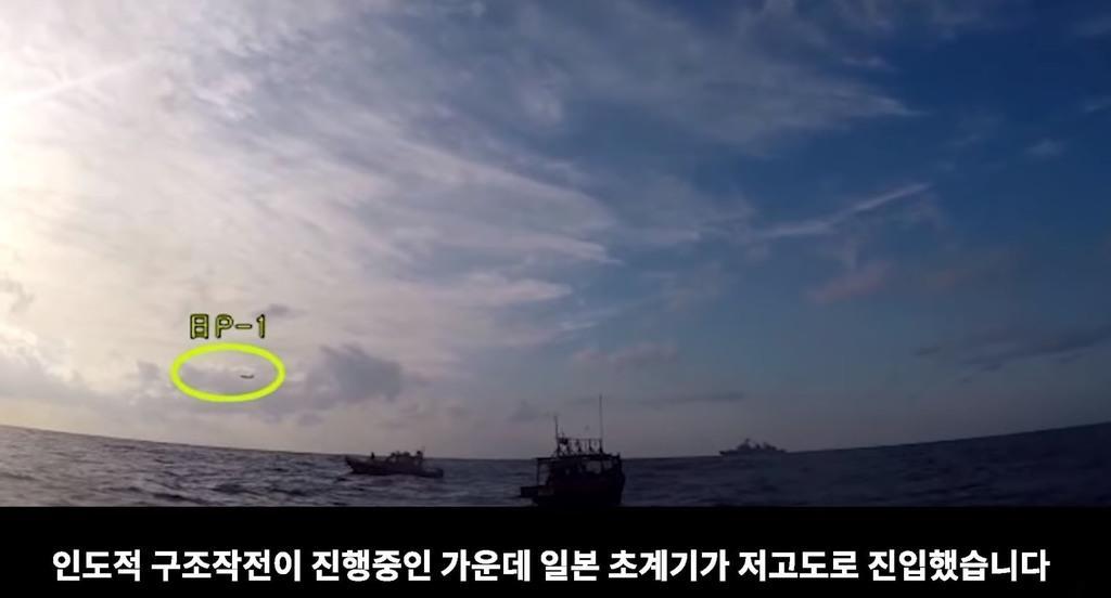 4日、韓国国防省が公開した動画の一場面。海上自衛隊の哨戒機(左)を円で囲んでいる。下部に韓国語で「人道的救助作戦が進行中に日本の哨戒機が低高度で進入した」と説明している(ユーチューブから・共同)