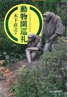【書評】『動物園巡礼』木下直之著 いのちと向き合う場として