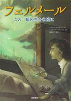 【児童書】『フェルメール この一瞬の光を永遠に』 「光の魔術師」の半生描く