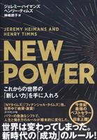 【ビジネスパーソンの必読書】『NEW POWER これからの世界の「新しい力」を手に入…