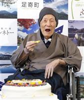 世界最高齢男性が死去 北海道の野中正造さん