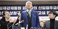 【朝鮮半島を読む】韓国はなぜ約束守れない 「遡及法」がまかり通る国
