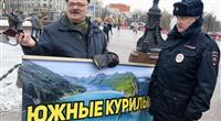 北方領土の返還反対集会は不発 モスクワ、当局許可せず