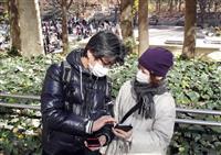 ポケモンGOで健康アップ 慶応大医学部で研究開始へ