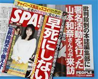 「性」チェック態勢不備と改めて謝罪 「週刊SPA!」最新号で