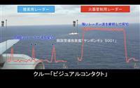 防衛省、レーダー照射で韓国との協議打ち切り「継続困難」 新証拠の「音」公開
