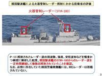 「不適切な世論戦をせず、正確な証拠示せ」 防衛省の証拠公開方針に韓国国防省