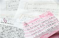【めぐみさんへの手紙】(上)拉致被害者救出へ 私ができることは