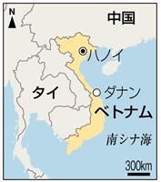 ベトナム、米朝再会談ホスト役に意欲 存在感示し中国牽制