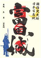 「落ちない城」受験生も注目、月山富田城