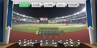 【プロ野球通信】変わる野球観戦スタイル VRで自宅にいながら球場の臨場感