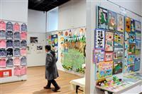 障害がある児童・生徒の作品を展示 茨城・土浦市