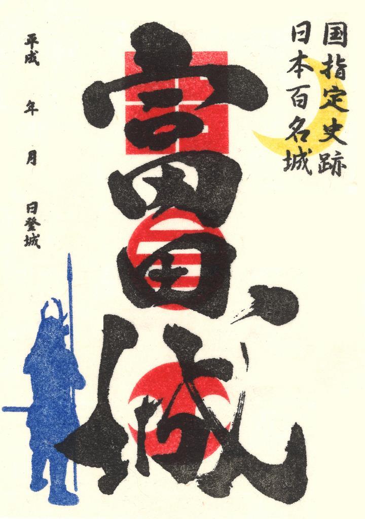 販売数が1千枚を超えるなど人気を集める月山富田城の御城印