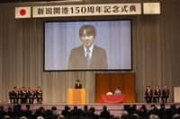 秋篠宮ご夫妻、新潟開港150周年式典にご臨席