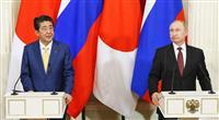 日露首脳、平和条約前進で一致 領土「解決は可能」