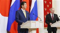日露首脳記者発表詳報(2)安倍首相、平和条約締結「やり遂げなければならない」