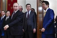 日露首脳会談 焦らず、かつ実を取る交渉を 阿比留瑠比