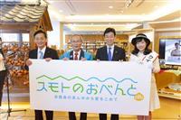 東京に「スモトのおべんと」 特産品など販売のアンテナショップ