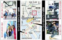 東京五輪開幕まで1年半、都市型スポーツを起爆剤に