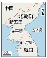 北朝鮮に未公表のノドン基地 日本の大半を射程
