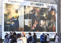 来場者60万人突破、フェルメール展東京開催は2月3日まで