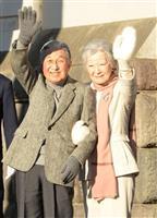 【皇室ウイークリー】(575)両陛下、平成最後の大相撲へ 横須賀では戦没船員らご追悼