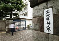 25~28年は再判定できず 東京医大、入試資料廃棄で