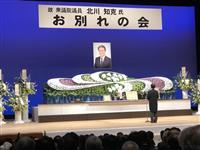 衆院大阪補選12区は混戦模様 北川氏のおい、公募に応じる