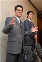 大阪都構想 知事、3月中の協定書「諦めるわけにいかず」