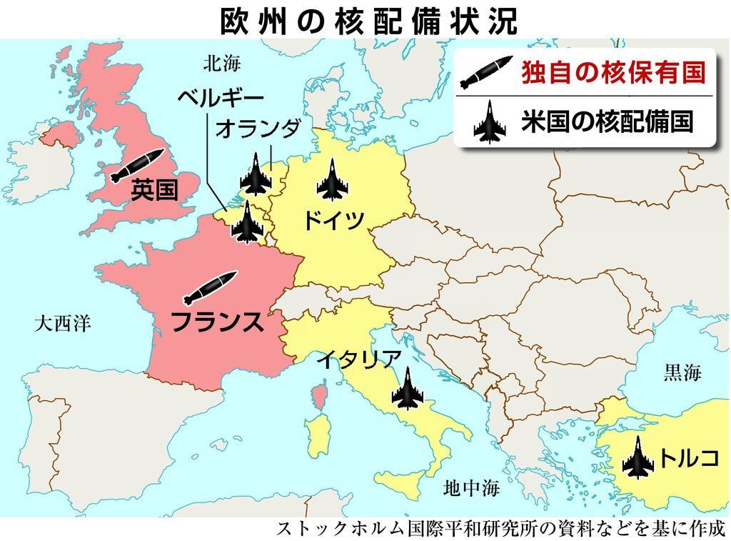 激動ヨーロッパ】冷戦の悪夢想起 欧州「核抑止」議論に温度差 - 産経 ...