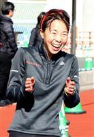 【大阪国際女子マラソン】(4)田中智美…周囲の支えで「強さ」取り戻す
