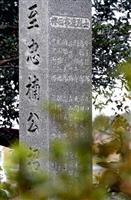 【日本人の心 楠木正成を読み解く】序章(3)維新の志士たち 日本史作った「正成への思慕…