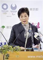 五輪後の持続的成長見据え投資 東京都31年度予算案