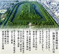 【萌える日本史講座】仁徳陵を見つめ続けた明治の「墓守」 残された記録とは