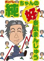 【政界徒然草】「首相まんじゅう」から読み解く平成政治史