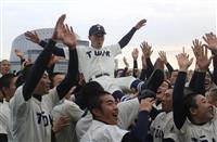 神奈川からは桐蔭学園と横浜「全国制覇を」 選抜高校野球