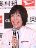 【大阪国際女子マラソン】堀江美里「すべて出し切る」