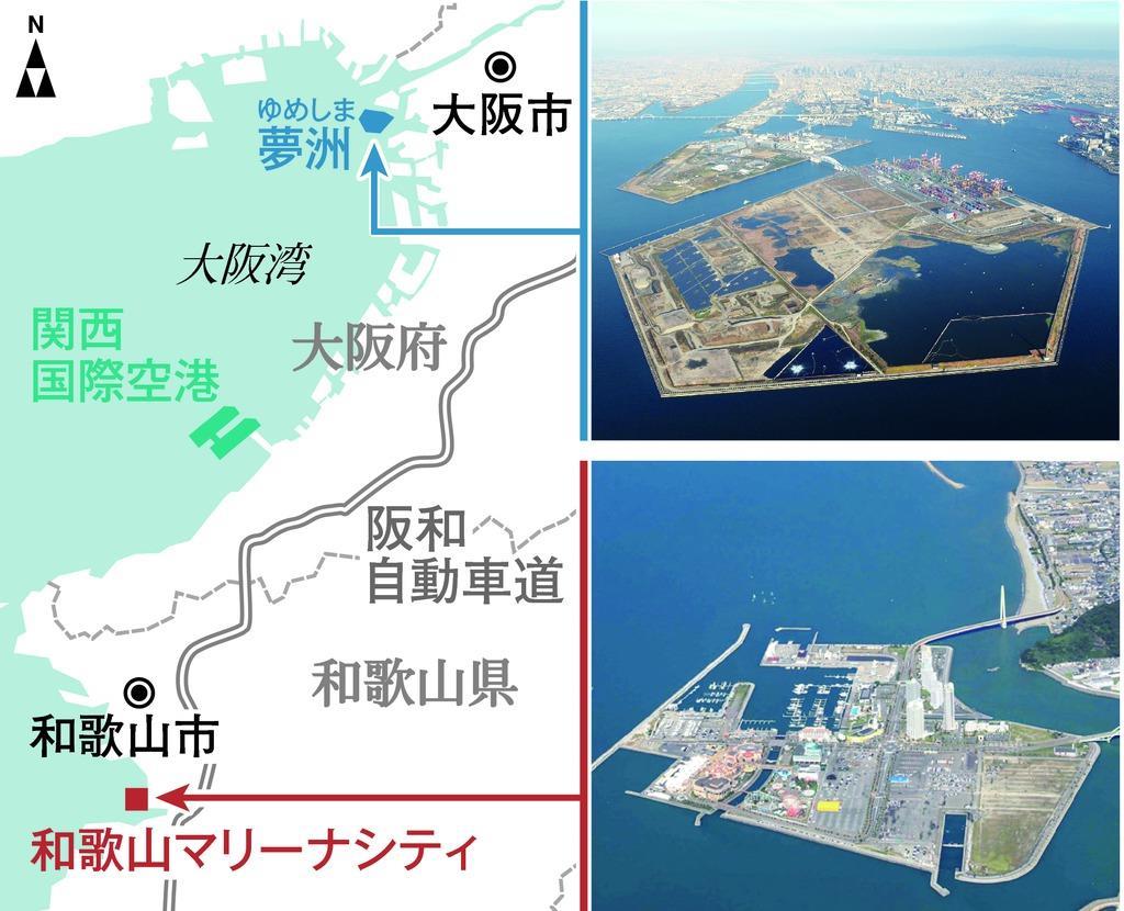 「和歌山 IR」の画像検索結果